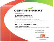 сертификат_Алена